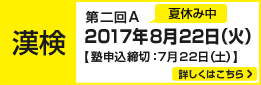 漢検 第二回A 2017年8月22日(火)実施 夏休み中