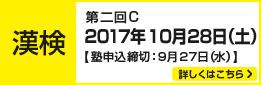 漢検 第二回C 2017年10月28日(土)実施