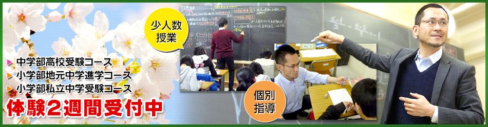 中学部高校受験コース 小学部地元中学進学コース 小学部私立中学受験コース 体験2週間受付中