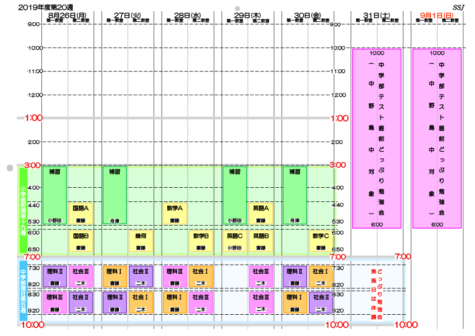 時間割20190826-20190901