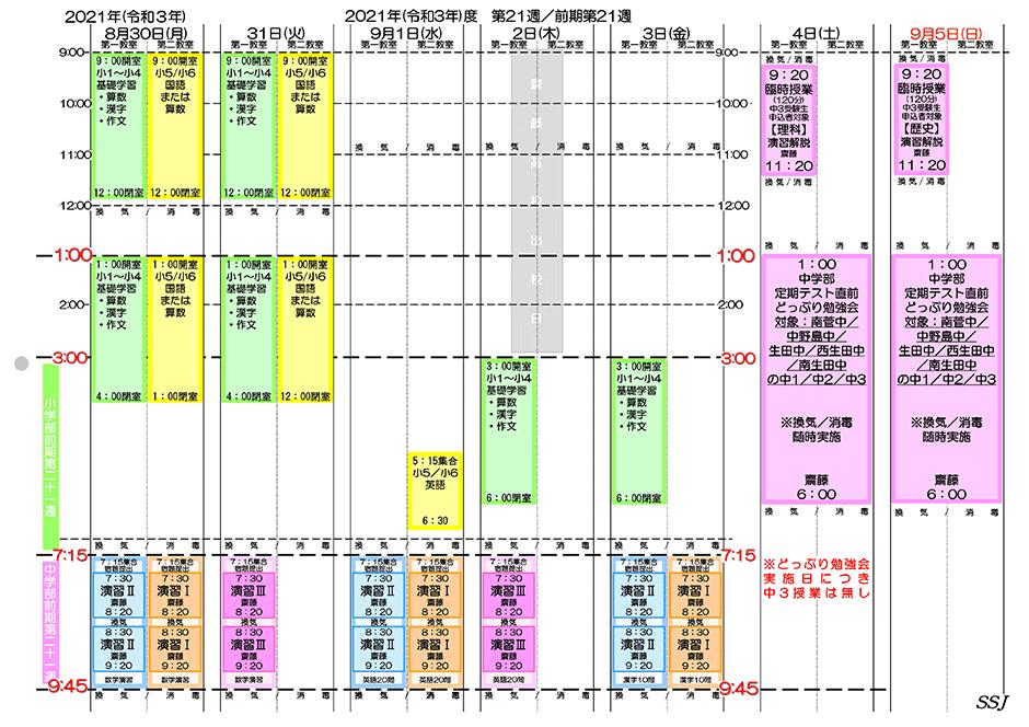 時間割20210830-20210905